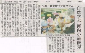 中国新聞h27.2.18-2竹炭ロールケーキつくり