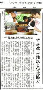 竹炭新聞報道19.621