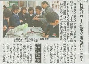 竹炭電池作り中国新聞写真データ